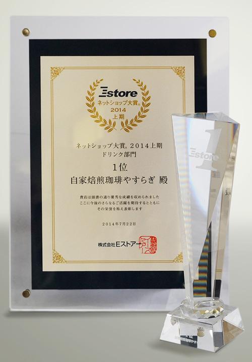 ネットショップ大賞2014上期 ドリンク部門1位