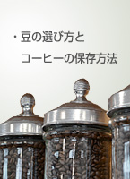 豆の選び方・コーヒーの保存方法