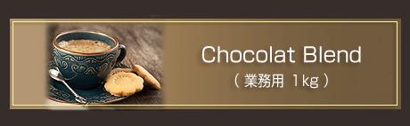 Chocolat Blend(業務用1kg)