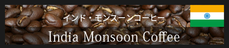 インド・モンスーンコーヒー