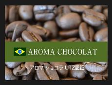 アロマ ショコラ UTZ認証